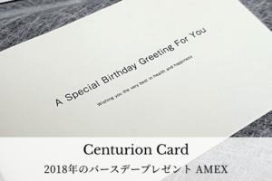 【誕生日プレゼント】センチュリオンカード 2018年のバースデープレゼント AMEX