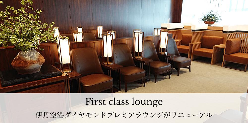 【ファーストクラスラウンジ】伊丹空港ダイヤモンドプレミアラウンジがリニューアル