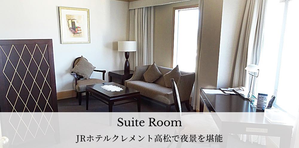 【スイートルーム】JRホテルクレメント高松で夜景を堪能