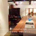 アメックスセンチュリオンラウンジ「京都瑠璃庵」体験レポート