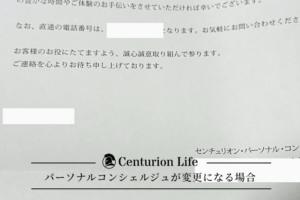 【センチュリオンカード】パーソナルコンシェルジュが変更になる場合