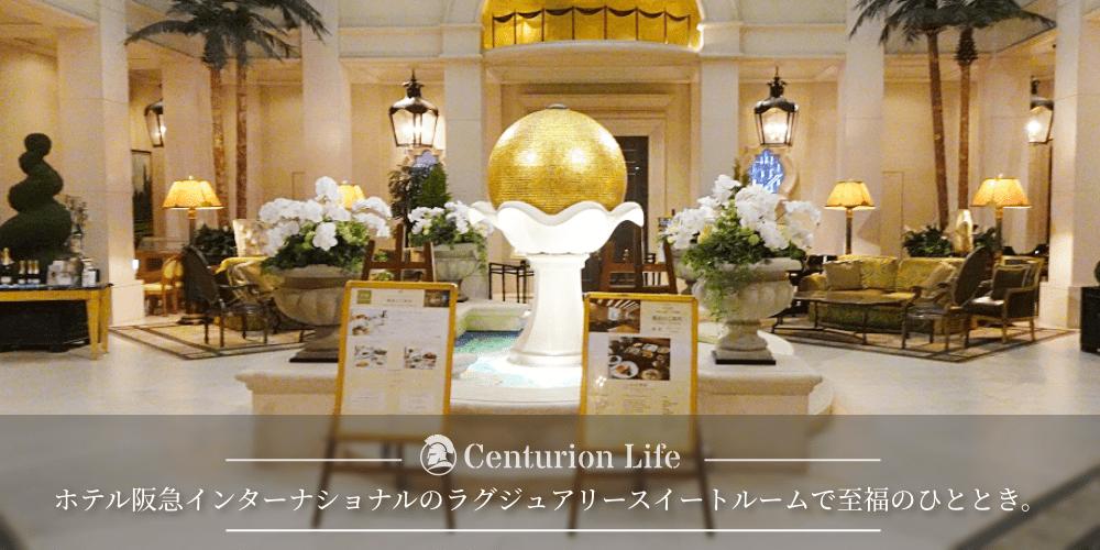 【スイートルーム】ホテル阪急インターナショナルのラグジュアリースイートルームで至福のひととき。